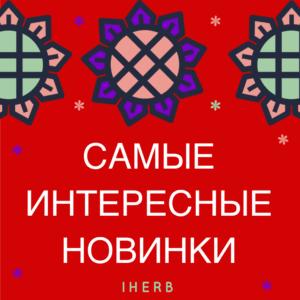 Новинки на iHerb