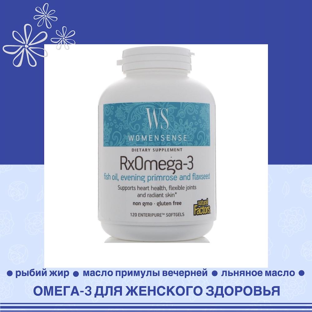 Омега-3 для женщин
