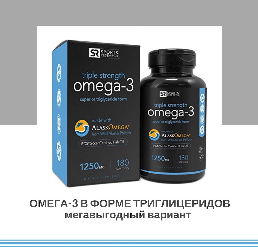 Омега-3 в форме триглицеридов