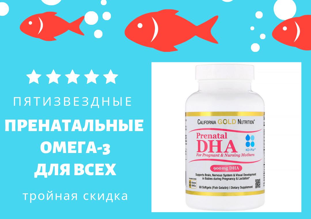 Омега-3 для беременных и кормящих