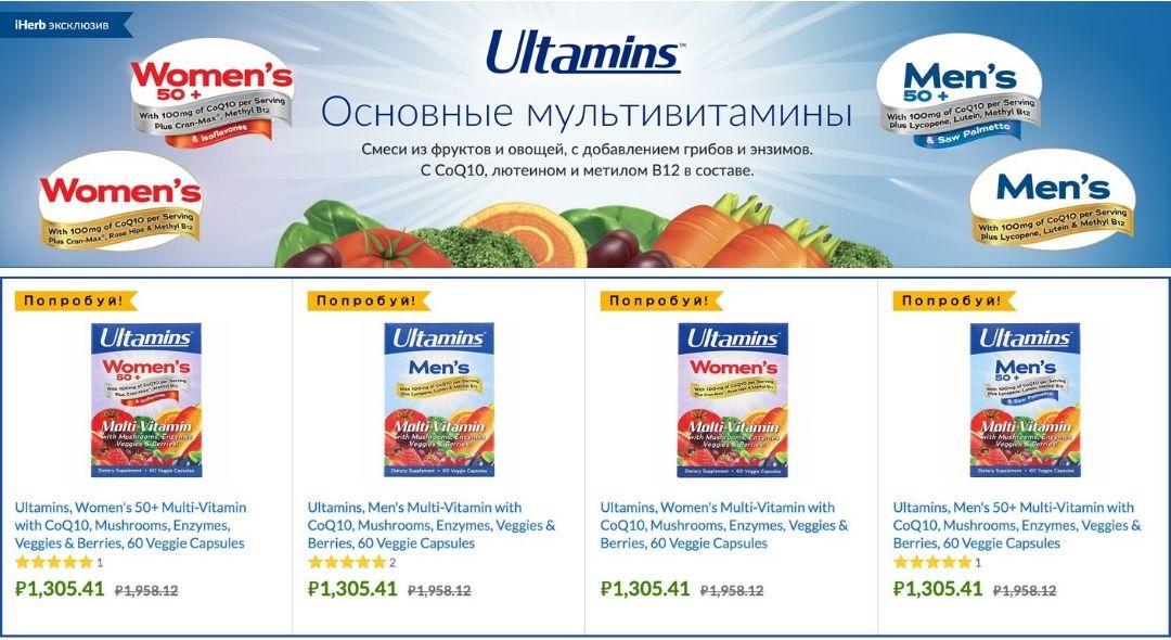 Витамины Ultamins