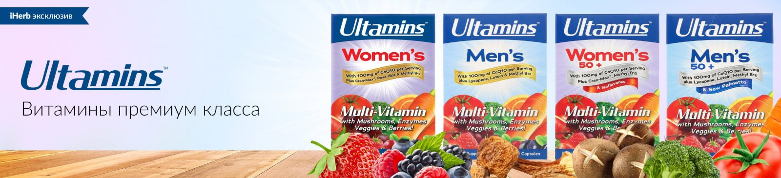 Витамины Ultamins на iHerb