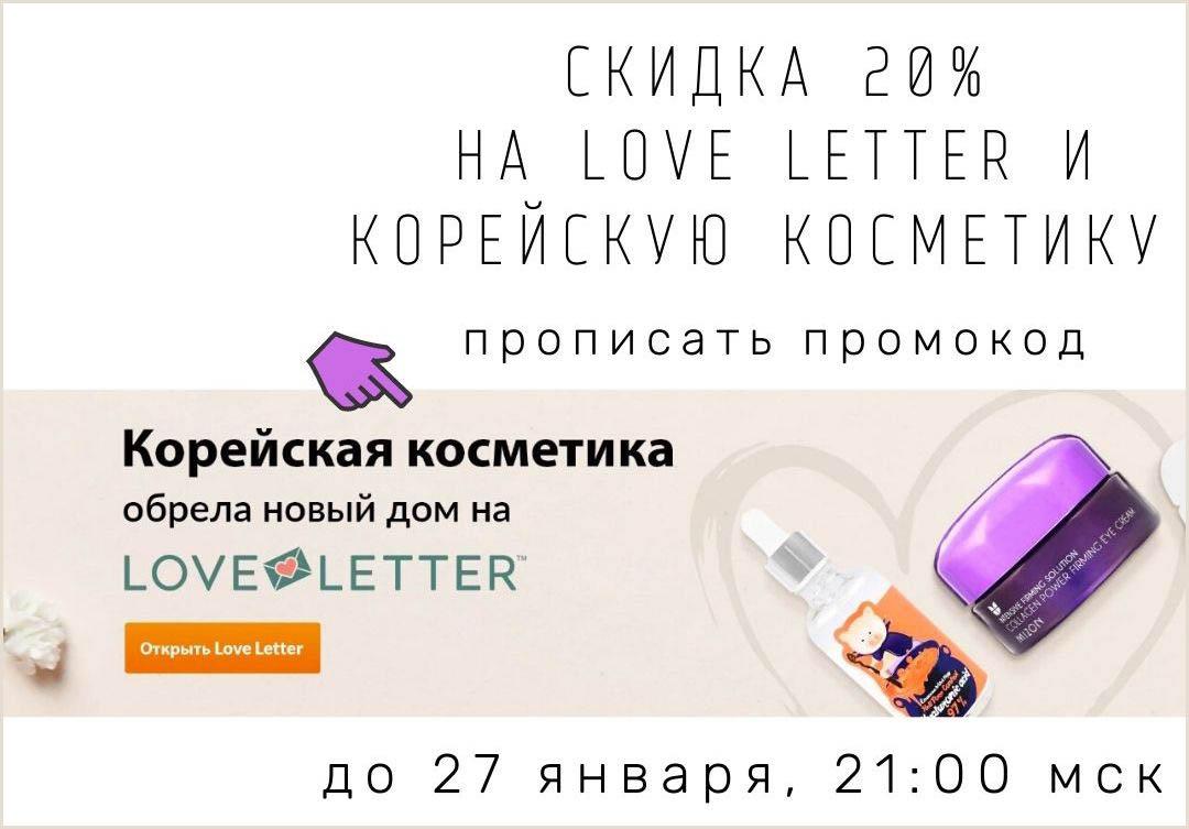 Love Letter iHerb