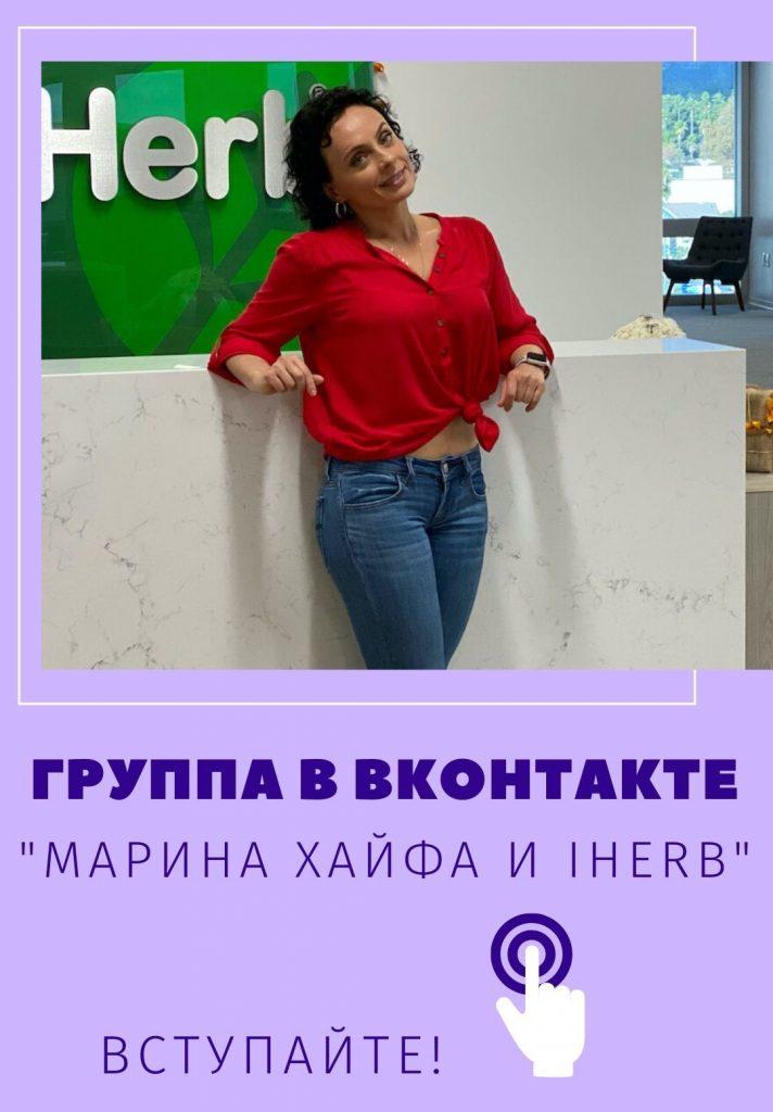 Марина Хайфа группа в ВКонтакте
